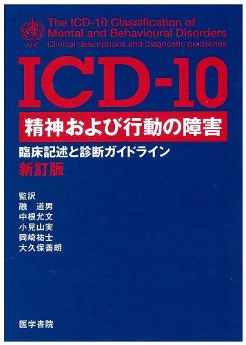 ICD‐10 精神および行動の障害―臨床記述と診断ガイドライン
