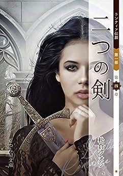 [松倉 シオン]の二つの剣: ランティア伝説・第4巻
