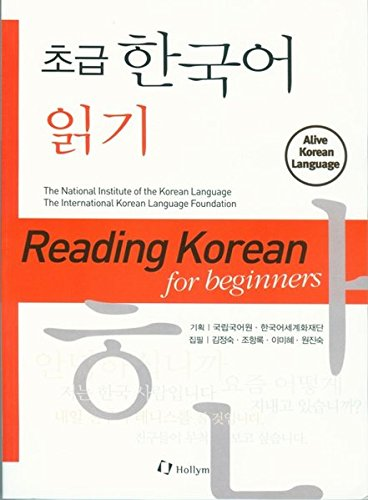 Reading Korean for Beginners (Alive Korean Language) (English and Korean Edition)