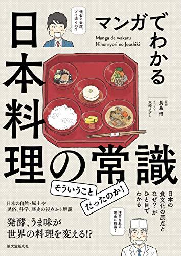 マンガでわかる日本料理の常識: 日本の食文化の原点となぜ? がひと目でわかる