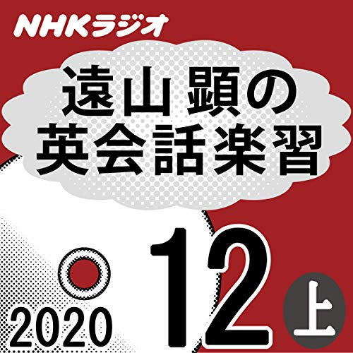 『NHK 遠山顕の英会話楽習 2020年12月号 上』のカバーアート