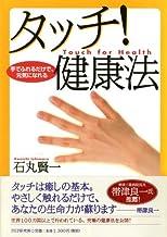 表紙: 手でふれるだけで、元気になれる タッチ! 健康法 | 石丸賢一