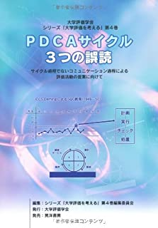 PDCAサイクル、3つの誤読―サイクル過程でないコミュニケーション過程による評価活動の提案に向けて (シリーズ「大学評価を考える」)