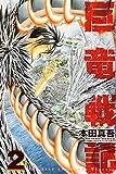 巨竜戦記(2) (講談社コミックス)