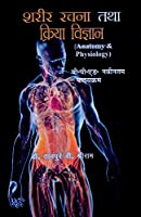 Anatomy and Physiology (Sharir Rachna Tatha Kriya Vigyan) (B.P.Ed. New Syllabus) (Hindi)