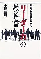 「リーダー力」の教科書