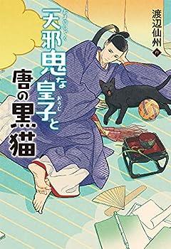 ツンデレ皇子と猫の活躍譚〜渡辺仙州『天邪鬼な皇子と唐の黒猫』