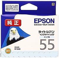 エプソン 純正 インクカートリッジ ライトシアン ICLC55 【まとめ買い3個セット】