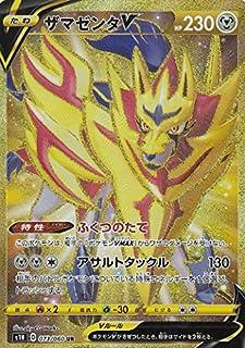 ポケモンカードゲーム S1H 073/060 ザマゼンタV 鋼 (UR ウルトラレア) 拡張パック シールド