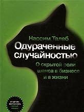 Fooled by Randomness. The Hidden Role of Chance in the Life and in the Markets / Odurachennye sluchaynostyu. Skrytaya rol ...