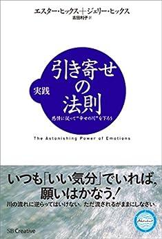 """[エスター・ヒックス, ジェリー・ヒックス, 吉田 利子]の実践 引き寄せの法則 感情に従って""""幸せの川""""を下ろう"""