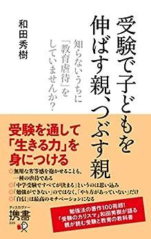 [和田秀樹]の受験で子どもを伸ばす親、つぶす親 知らないうちに「教育虐待」をしていませんか?