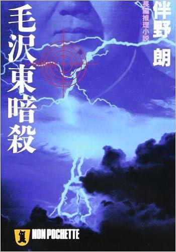 毛沢東暗殺 (ノン・ポシェット)