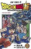 ドラゴンボール超 13 (ジャンプコミックス)