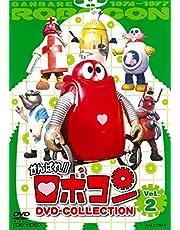 がんばれ! ! ロボコン DVD-COLLECTION VOL.2
