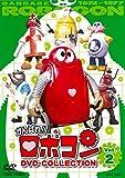 がんばれ!!ロボコン DVD-COLLECTION VOL.2[DYTD-03130][DVD]