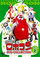 【Amazon.co.jp限定】がんばれ! ! ロボコン DVD-COLLECTION VOL.2[Amazon.co.jp限定特典:ミニチュア額縁(...