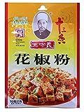 王守义 十三香 花椒粉 Wang shou yi Seasoning Chinese Seasoning Powder 20g (Sichuan Pepper 20g, 5 Packs)