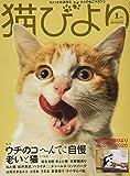 猫びより 2020年 01 月号
