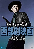ハリウッド西部劇傑作シリーズ DVD-BOX Vol.18