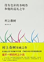 By Haruki Murakami Colorless Tsukuru Tazaki and His Years of Pilgrimage (Chinese Edition) [Hardcover]