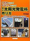 1万円でできる!  ベランダでできる!  独立太陽光発電所の作り方