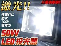 投光器 LED 50W 白色 25000ルクス 100V 照射 140度 広角ライト 投光機 屋外使用可能 防水性 作業灯 アウトドア 倉庫照明 店舗照明 業務用 防災グッズ ライトアップ