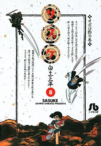 サスケ(8)   白土三平   マンガ   Kindleストア   Amazon