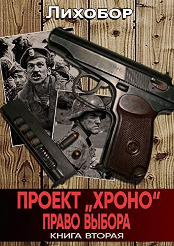 Проект «ХРОНО». Право выбора (Russian Edition)