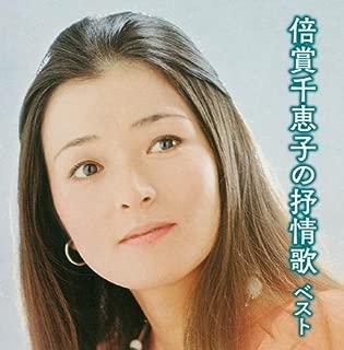 倍賞千恵子の抒情歌 キング・スーパー・ツイン・シリーズ 2016