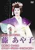 デビュー25周年記念 藤あや子特別公演 滝の白糸[DVD]