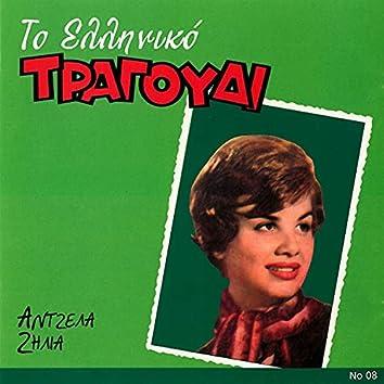 To Elliniko Tragoudi - Antzela Zilia