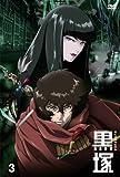 黒塚-KUROZUKA- Vol.3[DVD]