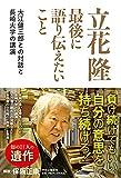 立花隆 最後に語り伝えたいこと-大江健三郎との対話と長崎大学の講演 (単行本)