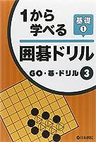 1から学べる囲碁ドリル基礎〈1〉 (GO・碁・ドリル)