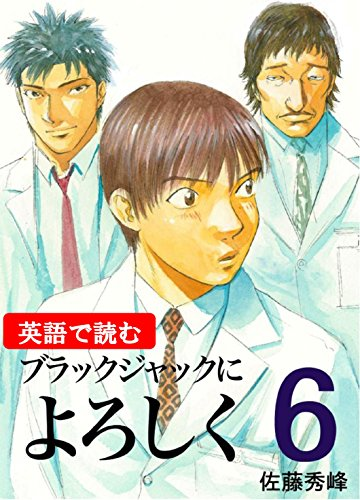Give My Regards to Black Jack6 (Japanese Edition)