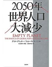 2050年 世界人口大減少 (文春e-book)
