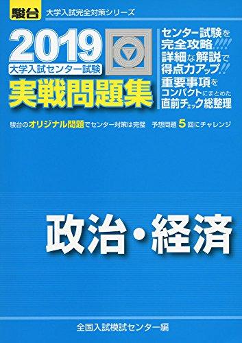 大学入試センター試験実戦問題集政治・経済 2019 (大学入試完全対策シリーズ)