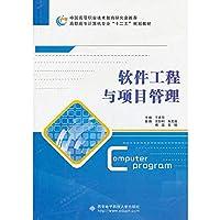 软件工程与项目管理(高职)
