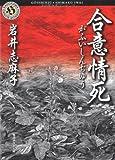 合意情死 (角川ホラー文庫)