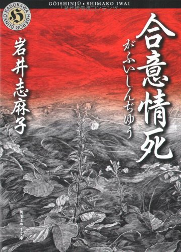 合意情死 (角川ホラー文庫)の詳細を見る