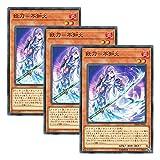 【 3枚セット 】遊戯王 日本語版 DBHS-JP041 Shiranui Spectralsword 妖刀-不知火 (ノーマル)