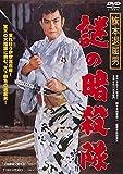 旗本退屈男 謎の暗殺隊[DVD]