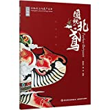 The Kite/ Books of Intangible Cultural Heritage (Chinese Edition)