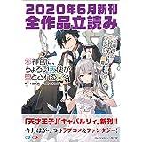 GA文庫&GAノベル2020年6月の新刊 全作品立読み(合本版) (GA文庫)