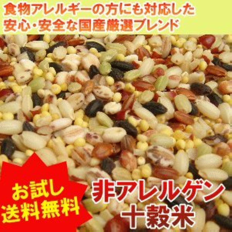 お試しタイプ 非アレルゲン国産 十穀ブレンド雑穀