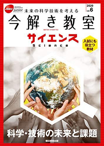 今解き教室サイエンス JSECジュニア 2020 Vol.6