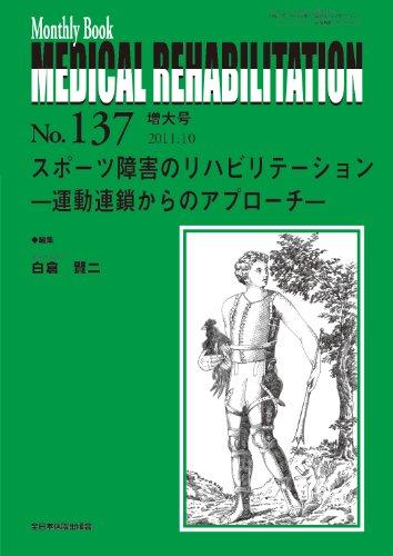 スポーツ障害のリハビリテーション‐運動連鎖からのアプローチ‐ (MB MEDICAL REHABILITATION)