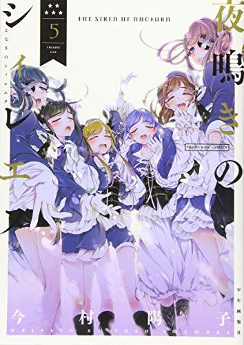夜鳴きのシィレエヌ 5 (5巻) (ヤングキングコミックス)の詳細を見る
