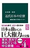 近代日本の官僚 維新官僚から学歴エリートへ (中公新書)